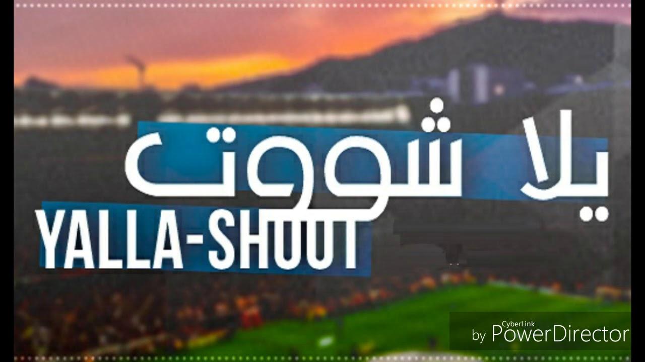 يلا شوت حصري| yalla shoot | مشاهدة مباريات اليوم مباشر بين ماتش bein match