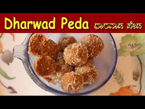 Dharwad pedha recipe | Home Made Dharwad Peda | ಧಾರವಾಡ ಪೇಡ | dharwad peda recipes