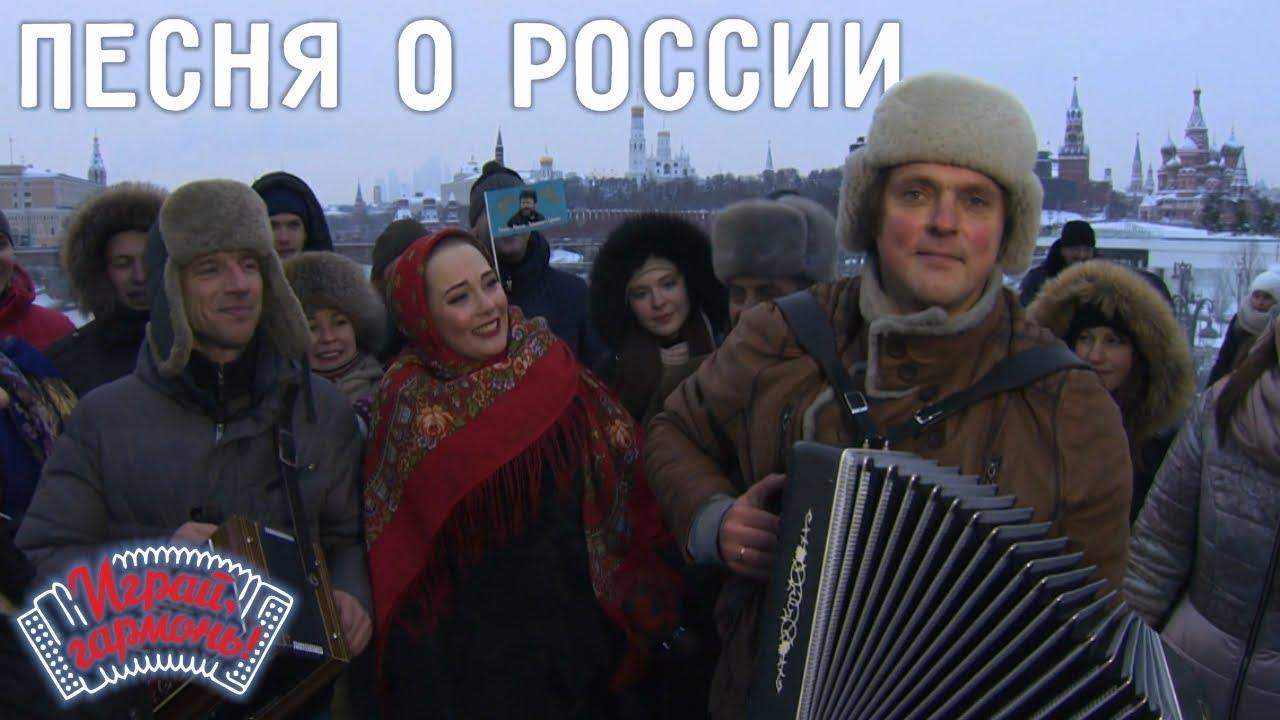 Играй, гармонь! | Степан Филатов (г. Волгоград) | Песня о России