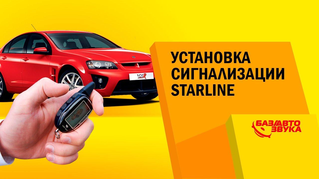 официальный сайт автосигнализация starline инструкция