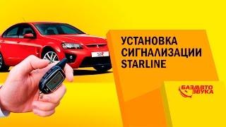 Установка сигнализации на авто. Starline. Обзор от Avtozvuk.ua(Автосигнализации Starline http://avtozvuk.ua/catalog/138/96 Охранные системы для авто http://avtozvuk.ua/catalog/11 Автосигнализации http://avt..., 2016-06-29T14:14:45.000Z)