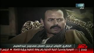 أحمد سالم فى ذكرى رحيل النجم ممدوح عبدالعليم هتفضل معانا بفنك!
