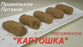 Вкуснейший Десерт ПП Картошка без Вреда для Фигуры