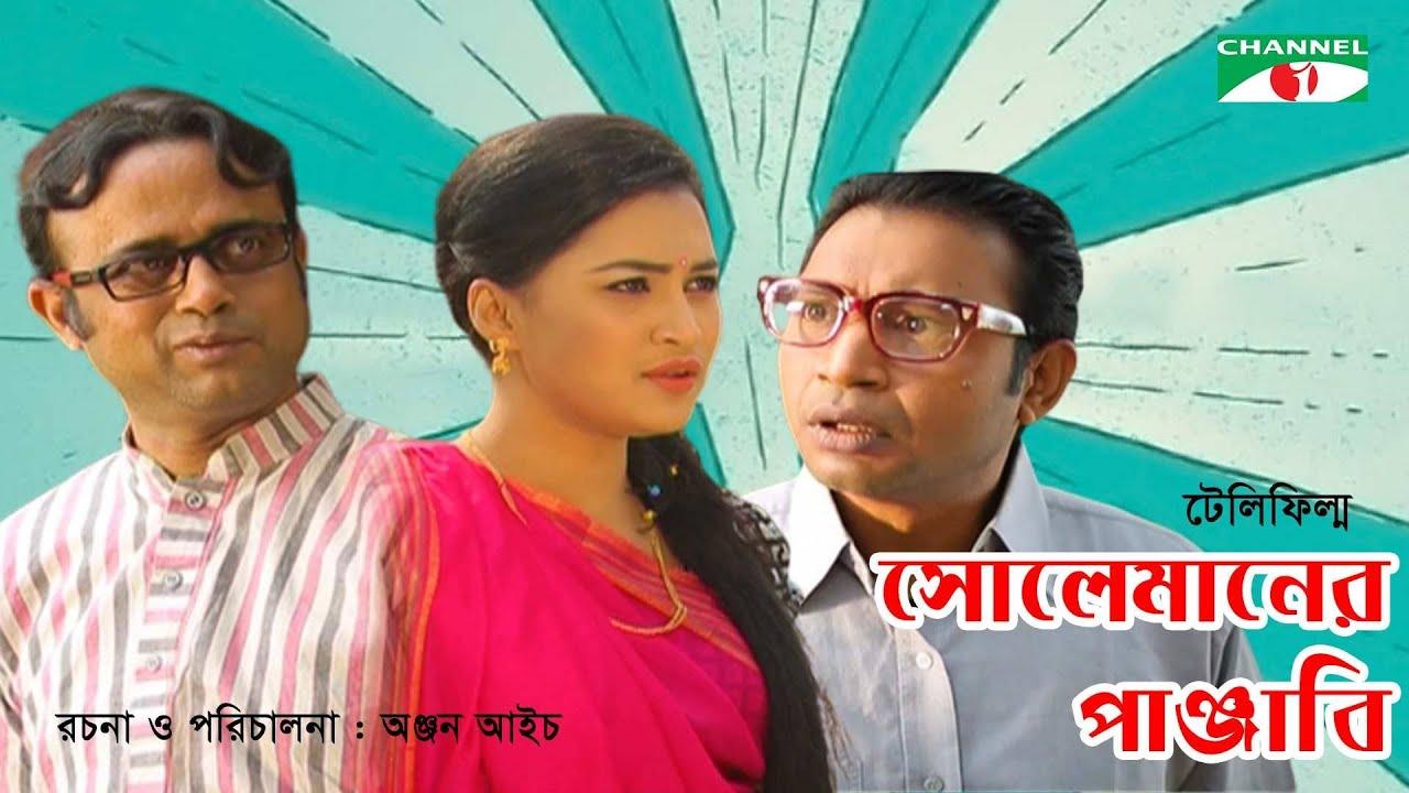 Solemaner Panjabi | Bangla Telefilm | A Kh M Hasan, Pran Roy  | Channel i TV