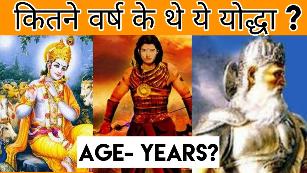मह भ रत क य द ध क समय क स य द ध क उम र क य रह ह ग What Was The Age Of Krishna Arjuna Youtube