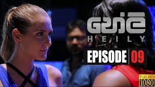 Heily | Episode 09 12th December 2019 Thumbnail