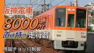 阪神8000系 上り直通特急 全区間走行音 山陽姫路→大阪梅田