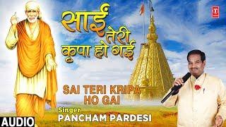 साईं तेरी कृपा हो गई Sai Teri Kripa Ho Gai I PANCHAM PARDESI I New Latest Full Audio Song