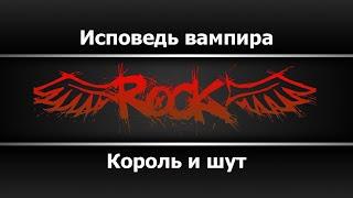 Король и шут - Исповедь вампира (Караоке)