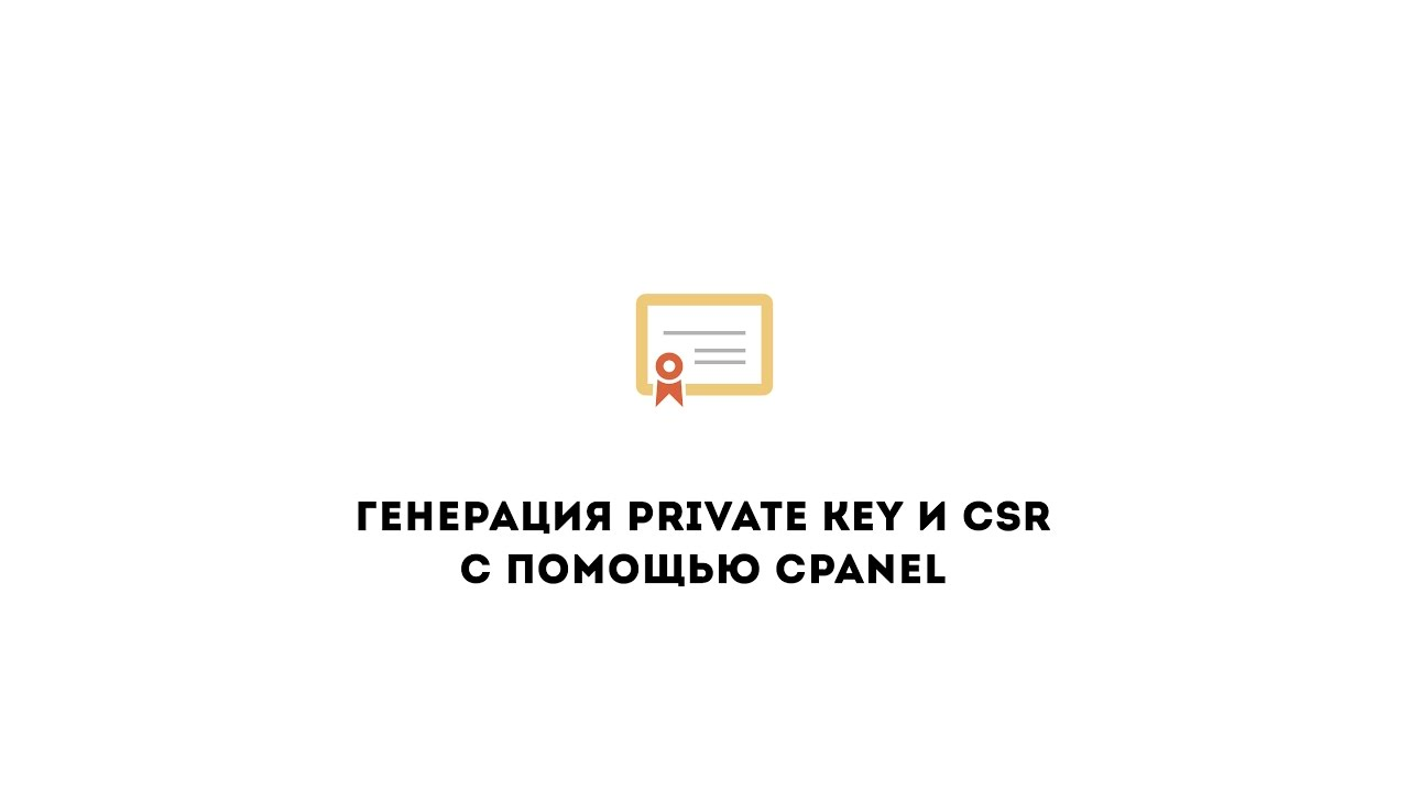 Fozzy.com - Генерация Private Key и CSR с помощью cPanel