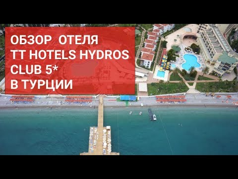 Обзор отеля TUI Day & Night Connected Club Hydros HV-1