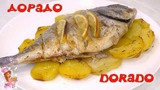 Как приготовить  Дорадо  в духовке ★ Рецепт вкусной рыбы Дорадо