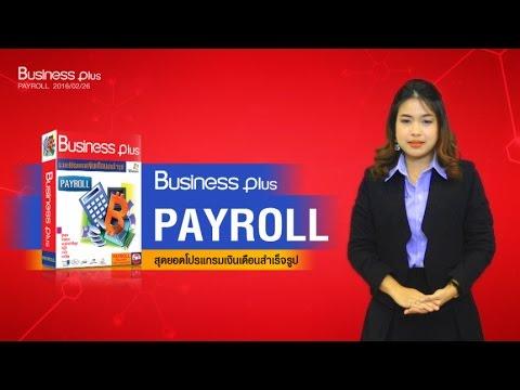 สุดยอดโปรแกรมเงินเดือนสำเร็จรูป Business Plus Payroll