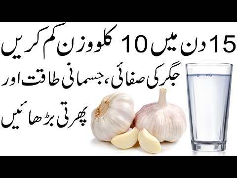 Lehsan Fast Weight loss Drink | Morning Garlic Drink in Urdu | Weight loss