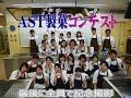 【関西健康・製菓専門学校】AST製菓コンテスト