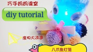 How to make a octopus lantern---手工教学#25  巧手妈妈手作分享/D I Y TUTORIAL--八爪鱼灯笼教学❤❤