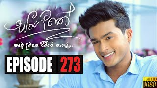 Sangeethe | Episode 273 26th February 2020 Thumbnail