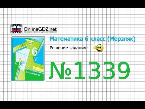 Задание №1339 - Математика 6 класс (Мерзляк А.Г., Полонский В.Б., Якир М.С.)
