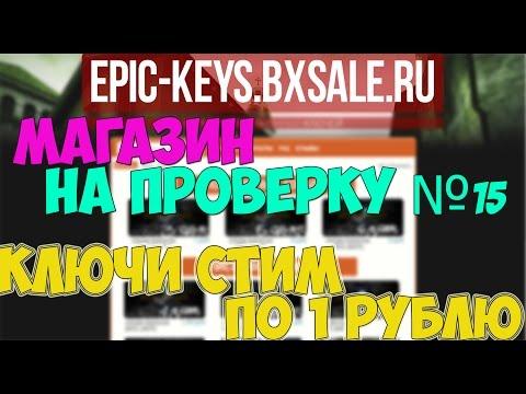 Магазин на проверку #15 | Ключи STEAM по 1 рублю |