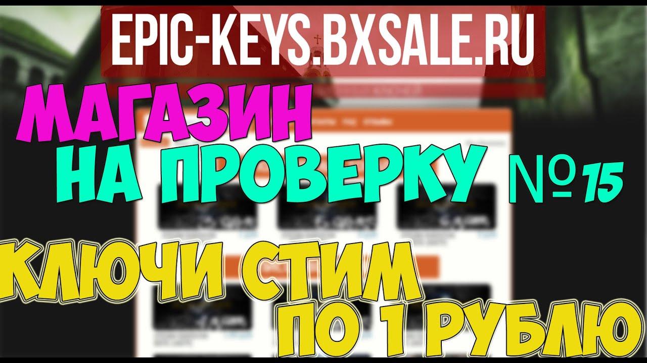 Ключи стим по 20 рублей