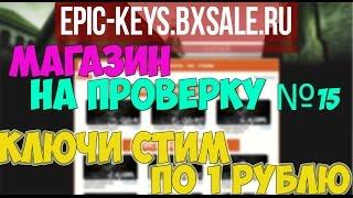 Магазин на проверку #15 | Ключи STEAM по 1 рублю |(МАГАЗИН: http://goo.gl/tH9ySY МАГАЗИН: http://goo.gl/tH9ySY МАГАЗИН: http://goo.gl/tH9ySY ☆ Поддержите меня, поставьте лайк и подпишит..., 2015-06-04T11:18:54.000Z)