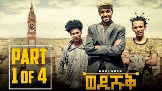 yonas maynas wedi shuq part 1 4 new eritrean comedy 2017