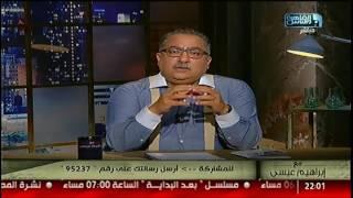 فيديو.. إبراهيم عيسى: تقاعس أجهزة الأمن وراء حادث «طهنا الجبل»