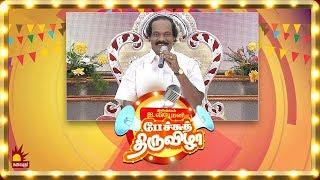 Pechu Thiruvizha
