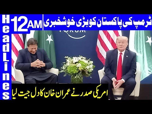 Trump makes an Huge Announcement   Headlines 12 AM   22 January 2020   Dunya News