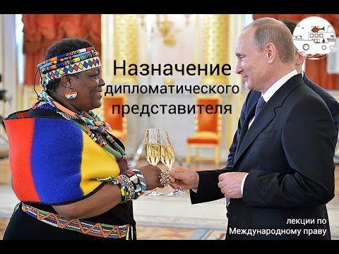 Назначение дипломатического представителя