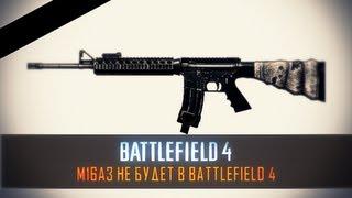Battlefield 4: M16A3 БОЛЬШЕ НЕТ !