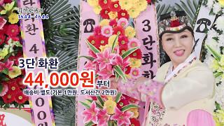 16441644플라워 1644-1644꽃배달 가수이영화…