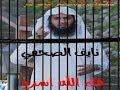 أغنية اعتقال نايف الصحفي نايف ومنصور عن الابتلاء الصبر الثبات الدعاء HD mp3