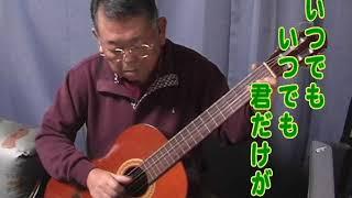 昭和39年、西郷輝彦のデビュー曲。私は高校2年生でした。言わば私に...