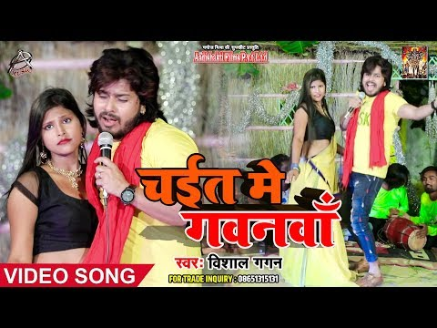 चइत में गवनवा Vishal Gagan Bhojpuri Hit Chaita #VIDEO HD Latest Chaita 2019