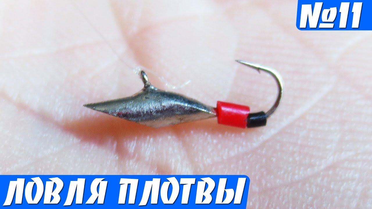 Эта маленькая мормышка не оставит без рыбы. Ловля плотвы в марте