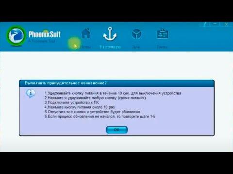 Прошивка планшетов с помощью LiveSuite и PhoenixSuit (прошивка Img для Allwinner)