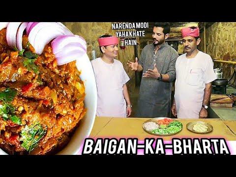 How to make Baingan ka Bharta | Roasted eggplant recipe | My kind of productions