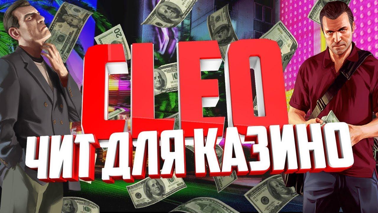 Чит на казино абсолюте рп игровые автоматы русская рулетка эмулятор