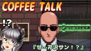 巨乳バ美肉お姉さんコーヒー淹れる『Coffee Talk』07