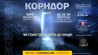 Танцевальная премьера осени! Спектакль «Коридор»