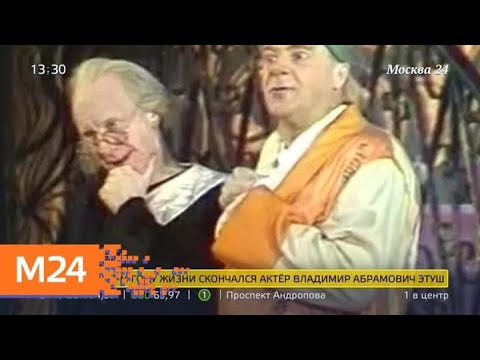 Не стало Владимира Этуша - Москва 24