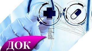 Медицина для элиты. Здоровая жизнь для избранных. Документальный фильм Часть 1