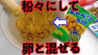 キャベツ太郎をすりつぶして、新しい食べ物を作る!!