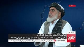 NIMA ROOZ: Afghanistan-Pakistan Border Tensions Discussed