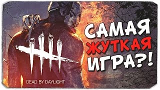 DEAD BY DAYLIGHT: Как спастись от маньяка?!