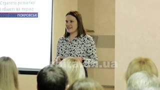 Громадські обговорення Стратегії розвитку Донеччини пройшли у Покровську