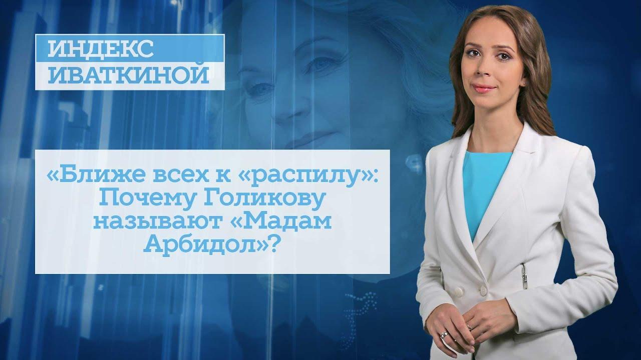 «Ближе всех к «распилу»: Почему Голикову называют «Мадам Арбидол»?