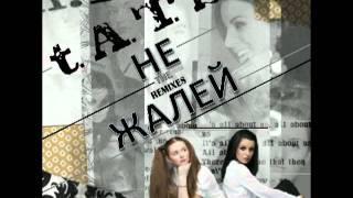 t.A.T.u. - Не Жалей (Dj Movskii & Dj Dan Gray Romanian Style Radio Edit)