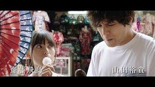 山田裕貴×齋藤飛鳥『あの頃、君を追いかけた』特報映像